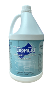 first-cleaning-product-pf-007